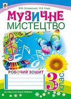 Музичне мистецтво : робочий зошит для 3 кл. загальноосвітніх навч. закл. : підр. О. Лобової