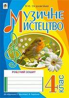 Музичне мистецтво : робочий зошит для 4 кл. загальноосвітн. навч. закл. (до підр.Л.Аристової, В.Сергієнко)