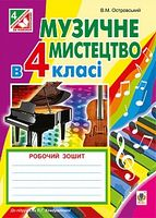 Музичне мистецтво : робочий зошит для 4 кл. загальноосвітн. навч. закл.: до підруч. Л.Г.Кондратової