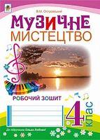 Музичне мистецтво : робочий зошит для 4 класу загальноосвітніх навчальних закладів ( до підр. О.Лобової)