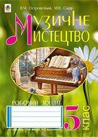 Музичне мистецтво : робочий зошит для 5 кл. загальноосвітніх навч. закл. : до підр. Л.Масол, Л. Аристової