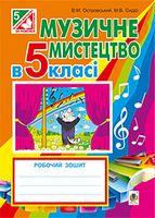 Музичне мистецтво : робочий зошит для 5 кл.загальноосвітн. навч. закл (за підр. Кондратової Л.Г.)