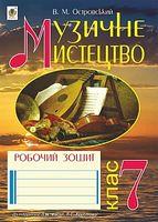 Музичне мистецтво : робочий зошит для 7 класу загальноосвітніх навчальних закладів ( до підр. Масол, Аристової)