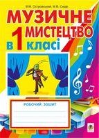 Музичне мистецтво в 1 класі. Робочий зошит для загальноосвітніх навчальних закладів.
