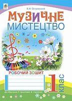 Музичне мистецтво в 1 класі: робочий зошит для загальноосвітніх навчальних закладів (до підручника Л.Аристової, В. Сергієнко)
