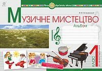 Музичне мистецтво. 1 клас. Альбом. НУШ