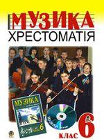Музичне мистецтво. Хрестоматія. 6 клас: Навчальний посібник.