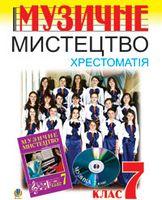 Музичне мистецтво. Хрестоматія. 7 клас: Навчальний посібник.