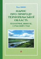 Нарис про природу Тернопільської області: геологічне минуле, сучасний стан.