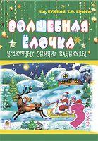 Нескучные зимние каникулы : 3 кл. Волшебная ёлочка. (з голограмою)