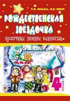Нескучные зимние каникулы : 4 кл. Рождественская звёздочка. (з голограмою)