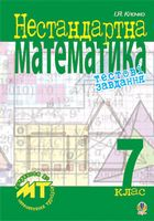 Нестандартна математика. Тестові завдання. 7 кл. Посіб.для підготовки до матем.турнірів та олімпіад.