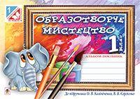 Образотворче мистецтво : альбом для 1 кл. загальноосвіт. навч. закл. (до підр. Калініченко)(за програмою 2012 р.+ голограма)