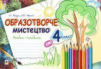 Образотворче мистецтво : альбом для 4 кл. загальноосвітніх навчальних закладів (до підр. Резніченка М.І., Трач С.К.)