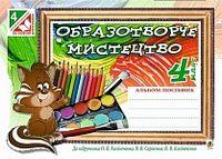 Образотворче мистецтво : альбом для 4 класу загальноосвітніх навчальних закладів (до підр. О.В. Калініченко та ін.)