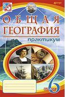 Общая география. Практикум. 6 класс. (6-те изд., перераб. и дополн.)