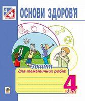 Основи здоров'я : зошит для тематичних робіт : 4 клас.