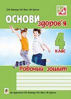 Основи здоров'я : робочий зошит : 4 клас : до підр. Кікінежді О.М., Шост Н.Б., Шульги І.М.
