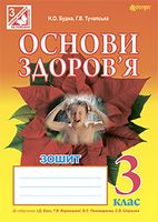 Основи здоров'я. Зошит. 3 клас : до підр. І.Д. Беха, Т.В.Воронцової та ін.