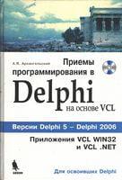 Приемы программирования Delphi 2006 + CD
