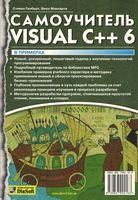 Самоучитель Visual C++ 6 в примерах