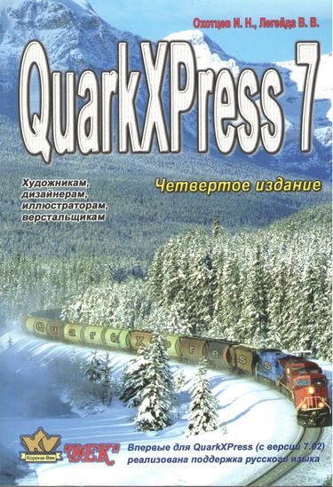 QuarkXPress+Passport+7 - фото 1