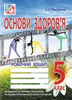 Основи здоров'я. Робочий зошит. 5 клас (до підр. Бойченко Т.Є.)