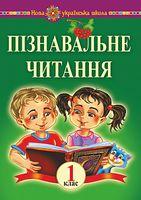 Пізнавальне читання. 1 клас. Навчальний посібник. НУШ