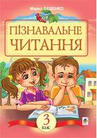 Пізнавальне читання: Навчальний посібник для 3-го класу