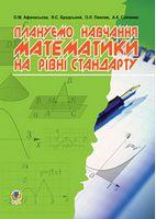 Плануємо навчання математики на рівні стандарту: посібник для вчителя