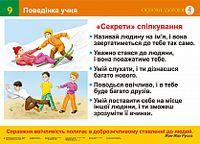 Поведінка учня. Медична служба в Україні (9-10). Навчальний посібник