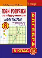 Повні розв'язки за підручником  Алгебра. 8 клас  (автори Мерзляк А.Г. та ін.)