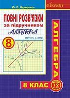 Повні розв'язки за підручником Алгебра. 8 клас (автор Істер О.С.)