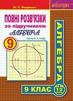 Повні розв'язки за підручником Алгебра. 9 клас (автор Істер О.С.)