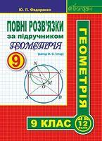Повні розв'язки за підручником Геометрія. 9 клас (автор Істер О.С.)