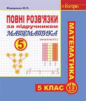Повні розв'язки за підручником Математика. 5 клас (автор Істер О.С.)