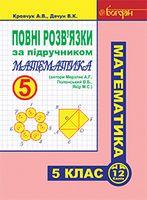 Повні розв'язки за підручником Математика. 5 клас (автори Мерзляк та ін.)