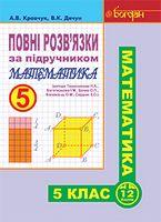 Повні розв'язки за підручником Математика. 5 клас (автори Тарасенкова Н.А.та ін.)