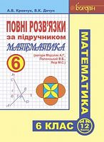 Повні розв'язки за підручником Математика. 6 клас  (автори Мерзляк А.Г. та ін.)