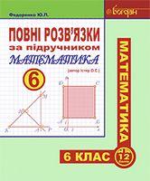 Повні розв'язки за підручником Математика. 6 клас (автор Істер О.С.)
