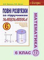 Повні розв'язки за підручником Математика. 6 клас (автори Тарасенкова та ін.)