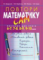 Повтори математику сам:Посібник для учнів. 6-7, 7-8, 8-9, 9-10 класи.