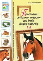 Портрети свійських тварин та їхніх диких родичів. 1-4 класи.