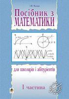 Посібник з математики для школярів і абітурієнтів.Част.1.