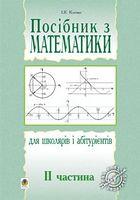 Посібник з математики для школярів і абітурієнтів.Част.2.