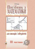 Посібник з математики для школярів і абітурієнтів.Част.3.