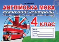 Поточний контроль лексичних та граматичних знань з англійської мови : 4 клас