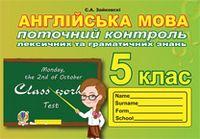 Поточний контроль лексичних та граматичних знань з англійської мови : 5 клас