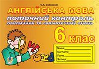 Поточний контроль лексичних та граматичних знань з англійської мови : 6 клас