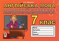 Поточний контроль лексичних та граматичних знань з англійської мови : 7 клас.